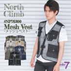 【送料無料】夏用メッシュベスト アイトス NP76300  多機能ベスト 作業服