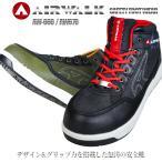 安全靴 エアウォーク AW-660 670 ミドルカット 紐タイプ おしゃれ AIR WALK スニーカータイプ JSAA規格相当品 セーフティーシューズ 作業用 鉄芯入り