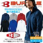 バートル BURTLE 103 長袖ポロシャツ 吸汗速乾素材  涼しい 作業服 作業着