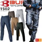 バートル BURTLE 1502 カーゴパンツ 秋冬作業服 作業着 作業ズボン 1501シリーズ