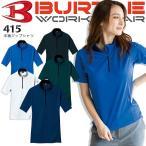 バートル BURTLE 415 半袖 ジップアップポロシャツ 半袖ポロシャツ