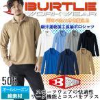 バートル BURTLE 505 長袖ポロシャツ レディース対応 吸汗速乾 ユニフォーム