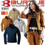 バートル BURTLE 5501 長袖ジャケット 秋冬 作業服 作業着 ブルゾン ジャンパー ユニセックス 5501シリーズ