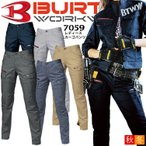 バートル レディースカーゴパンツ7059 ストレッチ  BURTLE 【秋冬】女性用 ズボン 作業服 作業着 7051シリーズ