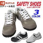 【現品処分】【送料無料】バートル BURTLE 808 安全靴 セーフティフットウェア スニーカータイプ ローカット
