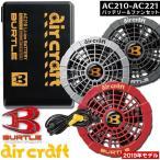 バートル エアークラフト バッテリー&ファンセット リチウムイオンバッテリー AC210 限定ファンユニット AC221 空調服 熱中症対策 作業服 作業着【即日発送】