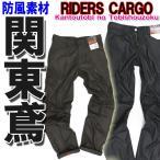 【在庫処分】関東鳶  カーゴパンツ 6200K-270 タイトフィット 千鳥ドビー素材 作業服 作業着 6200シリーズ