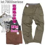 【在庫処分】 ズボン 関東鳶 カーゴパンツ 7800-K-500 作業服 作業着 鳶職 職人 コーコス 7800シリーズ