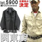 【在庫処分】関東鳶  長袖シャツ 5900-ST-300 ドビー素材 作業服 作業着 鳶職 5900シリーズ