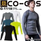 インナーシャツ メンズ HYBRID パワーサポート 長袖 コーコス G-1118 メンズ レディース 男女兼用 コンプレッション 作業服 CO-COS【4L-5L】【送料無料】