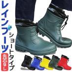 【即日発送】長靴 ショートブーツ レインブーツ (カバー付き) ハイブリッドEVA ミドルブーツ コーコス【cocos-hb-891】超軽量EVA製 アウトドア ガーデニング