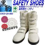 関東鳶 安全靴 高所用安全靴 黒豹  ZA-083 ブーツ 作業用安全靴 鉄芯入り セーフティーシューズ