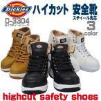 ディッキーズ Dickies D-3304 セーフティーシューズ スニーカータイプ安全靴 ハイカット 鋼製先芯入り 作業服 作業着
