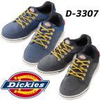 ディッキーズ Dickies D-3307 セーフティーシューズ スニーカータイプ安全靴 ローカット 先芯入り 作業服 作業着