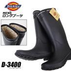 ディッキーズ Dickies D-3400 メンズ ブーツ 長靴 作業用