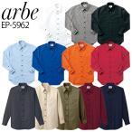 長袖シャツ  arbe EP-5962  カラーシャツ男女兼用 飲食店 サービス業 ユニフォーム 制服
