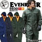 防寒つなぎ イーブンリバー 4930 軽量 防寒着 防寒服 EVENRIVER ウォームシェルワンピース 作業服 作業着