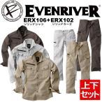 上下セット イーブンリバー 長袖シャツ ERX-106 カーゴパンツ ERX-102 ジャケット  ズボン 作業服 作業着 綿100% ERX-107シリーズ EVENRIVER【即日発送】