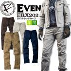 イーブンリバー EVENRIVER 3Dストレッチカーゴパンツ ERX202 春夏作業服 作業着 ソリッドシリーズ
