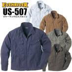 イーブンリバー  EVEN RIVER US-507 長袖ジャンパー ジャケット ブルゾン ジャーマンクロス US507 US507シリーズ 作業服 作業着