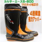 超軽量 耐油 長靴 樹脂先芯入り 福山ゴム 800 カルサーエース 軽量長靴  耐油性