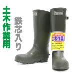 『強力』『土木作業用長靴』鉄芯入り ブーツ 安全長靴 鉄芯入り 安全靴