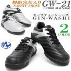 ショッピングGW ビッグボーン GW21 先芯入り軽量安全靴 スニーカータイプ 低反発中敷き 耐油性底 セーフティーシューズ