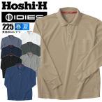 【5%OFF】ホシ服装 長袖ポロシャツ メンズ レディース hoshi-225 ディンプルメッシュ/ポリ100%素材 吸汗速乾