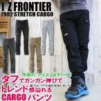 ストレッチスリムカーゴパンツ アイズフロンティア I'Z FRONTIER 7902 スリムカーゴ ストレッチ ズボン ストレッチパンツ 7900シリーズ
