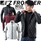 アイズフロンティア  I'Z FRONTIER 9010 発熱防寒ジャケット ブルゾン ジャンパー 防寒服 防寒着 作業服 作業着