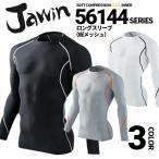 【送料無料】ジャウィン jawin 56144 春夏用 メッシュインナーシャツ【夏用】【長袖シャツ】【自重堂】【インナーシャツ】【アンダーシャツ】