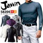 【jawin 58204 冬用 インナーシャツ】【冬用】【ジャウィン】【アンダーシャツ】【58204】【送料無料】コンプレッション