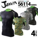 ジャウィン jawin 56114 ショートスリーブインナー【春夏】 自重堂 インナーシャツ アンダーシャツ【送料無料】コンプレッション