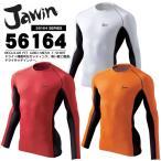 【送料無料】ジャウィン jawin 56164 ロングスリーブインナー【春夏】【自重堂】【インナーシャツ】 アンダーシャツ