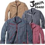 長袖ブルゾン ジャウィン JAWIN 56400 【4L-5L】長袖ジャンバー ジャケット 春夏 作業服 作業着 ユニフォーム 自重堂 56400シリーズ