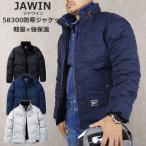【即日発送】防寒ジャンバー ジャウィン 58300 ジャケット ブルゾン 作業服 防寒着 作業着  防寒服 JAWIN 自重堂