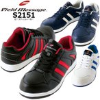 Field Message スニーカータイプ 安全靴 S2151 軽量 ローカット セーフティーシューズ  作業靴 自重堂