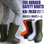 軽量ラバーブーツ 安全長靴 レインブーツ kita-kr-7030 超軽量規格のEVA製 安全長靴(樹脂先芯入り)【即日発送】