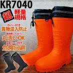 長靴 軽量 レインブーツ カバー付き [軽量ラバーブーツ KR-7040] 長靴 レインブーツ 超軽量規格のEVA製 長靴[喜多]【即日発送】