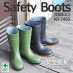 鉄芯入り 安全長靴 ショートブーツ KR-7450  KR7450 喜多 安全靴 抗菌 防臭 セーフティーシューズ