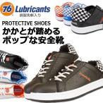 76Lubricants 76-212 安全靴 スニーカー ローカット セーフティーシューズ