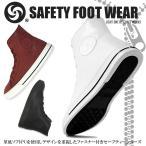 安全靴 スニーカー ハイカット レザー調 クラフトワークス LightOne by craftworks セーフティーシューズ LO-010