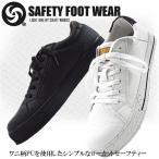 安全靴 スニーカー ローカット ワニ柄 クラフトワークス craftworks セーフティーシューズ LO-011
