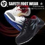 【即日発送】安全靴 スニーカー ファイヤーパターン ローカット 立体3D クラフトワークス craftworks LO-0403-S