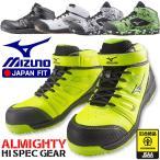 【予約販売】MIZUNO ミズノ 安全靴 C1GA1602 ALMIGHTY ミッドカットタイプ  スニーカータイプ セフティーシューズ