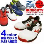 [送料無料] MIZUNO ミズノ 安全靴 プロテクティブスニーカー C1GA1700 オールマイティLS 紐タイプ ローカット スニーカータイプ セーフティーシューズ