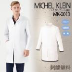 ドクターコート 白衣 メンズコート MK-0013 メンズ 医