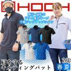[送料無料] 半袖ハーフジップシャツ 刺し子補強付き 鳳皇 260 ジップアップポロシャツ 半袖ポロシャツ