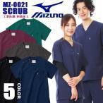 【5%OFF】unite MIZUNO ミズノ スクラブ 白衣 男女兼用 MZ-0021  医療用 白衣 ドクター ドラッグストア