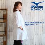 unite  MIZUNO ミズノ チェスターコート風 7分袖ドクターコート(女性用) MZ-00057 医療用 白衣